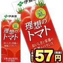 伊藤園 トマトジュース 理想のトマト 200ml紙パック×24本[賞味期限:4カ月以上]同一商品のみ