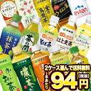 伊藤園 お〜いお茶[お〜いお茶・烏龍茶・緑茶・ほうじ茶・ジャ...