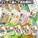 【4〜5営業日以内に出荷】マルサンアイ 豆乳飲料[豆乳・調整豆乳]200ml×24本 3ケース
