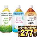 伊藤園 2つの働きカテキン[緑茶/ジャスミン茶/烏龍茶] 1...