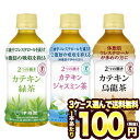 [3ケース選んで送料無料]伊藤園 2つの働き カテキン緑茶・ジャスミン茶・烏龍茶 340
