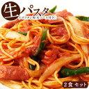 生パスタ スパゲティー120g×2食セット[ナポリタン粉末ソ...