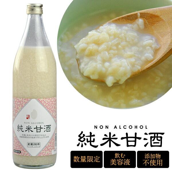 【2月1日出荷開始】[6本単位の購入で送料無料]千代菊 純米甘酒 950g12本まで1配送でお届けします。