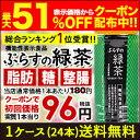『最大51%OFFクーポン配布』[送料無料]静岡県産茶葉100%に宇治抹茶使用 ぷらすの