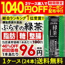 2箱で1040円OFFクーポン配布お茶 送料無料静岡県産茶葉100%に宇治抹茶使用 ぷらすの
