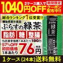 2箱で1,040円OFFクーポン配布お茶 送料無料静岡県産茶葉100%に宇治抹茶使用 ぷらすの