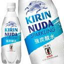 キリン ヌューダ[NUDA] スパークリング 強炭酸水 500mlPET×24本[賞味期限:2ヶ月以上]同一商品のみ2ケース毎に送料がかかります【4~5営業日以内に出荷】