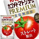 ショッピングトマトジュース [全品対象先着順クーポン配布中]カゴメ カゴメトマトジュースプレミアム 食塩無添加 160g缶×30本[賞味期限:4ヶ月以上]同一商品のみ3ケースごとに送料をご負担いただきます。【8月20日出荷開始】