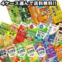 伊藤園 野菜ジュース お茶200〜250ml紙パック×96本...