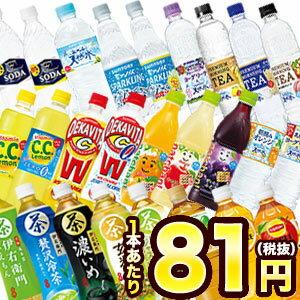12月21日出荷開始サントリー人気ペット飲料420〜600ml×選べる48本選り取り[伊右衛門ダカラ