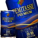 ダイドーブレンド デミタス微糖 150g缶×30本[賞味期限:4ヶ月以上]3ケース毎に送料をご負担いただきます。[税別]