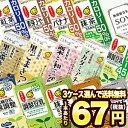 [19日20時〜全品対象クーポン配布中]マルサンアイ 豆乳飲料[豆乳 無調整 調製 麦芽 抹