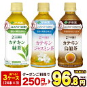 [3ケース選んで送料無料]伊藤園 2つの働き カテキン緑茶・ジャスミン茶・烏龍茶 350