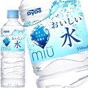 ダイドー miu[ミウ] おいしい水 550mlPET×24本北海道、沖縄、離島は送料無料対象外[賞味期限:4ヶ月以上][送料無料]