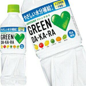 サントリー GREEN DAKARA[グリーンダカラ] 500mlPET×24本<※48本まで1配送可>【5〜8営業日以内に出荷】[税別]