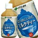【7月1日出荷開始】【伊藤園】濃いめにいれたミルクティー280mlPET×24本入