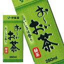 【7月1日出荷開始】【伊藤園】お〜いお茶 緑茶250mlテトラパック×24本入