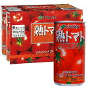 【7月1日出荷開始】【伊藤園】熟トマト6本パック190g缶×6x5缶入