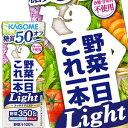 ショッピング野菜 カゴメ 野菜一日これ一本 Light 200ml紙パック×72本[24本×3箱]北海道、沖縄、離島は送料無料対象外[賞味期限:3ヶ月以上][送料無料]【3月23日出荷開始】