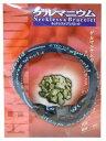 ゲルマニウムとセラミックを配合した圧縮成型で製造したゲルマニウムネックレス。【日用品屋】ゲルマニウムネック L ブルー【※キャンセル・変更不可】