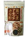 北海道産の大豆を使用した黒ごまきなこです。美容や健康維持にお役立てください。【日用品屋】北海道産大豆使用 黒ごまアーモンドきな粉 300g【※キャンセル・変更不可】
