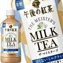 ショッピング紅茶 [sale]【4〜5営業日以内に出荷】キリン 午後の紅茶 ザ・マイスターズ ミルクティー 500mlPET×48本[24本×2箱][賞味期限:3ヶ月以上]北海道、沖縄、離島は送料無料対象外です。[送料無料]甘くない 微糖