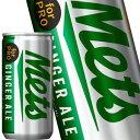キリン メッツ for PRO ジンジャーエール 200ml缶×30本[賞味期限:2ヶ月以上]北海道、沖縄、離島は送料無料対象外です。[送料無料]