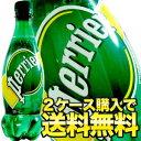 ペリエ ナチュラル【プレーン】 500mlペットボトル 24本入 1ケース【2ケース購入で送料無料】北海道・沖縄・離島は送料無料の対象外です