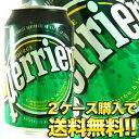 ペリエナチュラル[プレーン]330ml缶1ケース24本入1ケース単位での販売です。【2ケース購入で送料無料】北海道・沖縄・離島は送料無料対象外です。72本まで1配送でお届けします