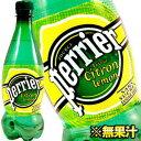 ペリエ レモン perrier 炭酸水 500mlペットボトル 24本入 1ケース 水 ミネラルウォーター 炭酸入りミネラルウォーター2ケース毎に送料がかかります【3〜4営業日以内に出荷】[税別]