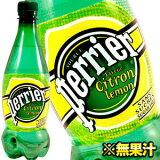 ペリエ レモン [perrier]炭酸水 500mlペットボトル 24本入 1ケース[水?ミネラルウォーター]炭酸入りナチュラルウォーター2ケースまで1配送でお屆けします[稅別]