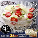 純生そうめん×2食セット[麺18...