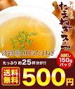 [店内全品対象 最大550円OFFクーポン発行中]お試し 淡路産100% たまねぎスープ 150g