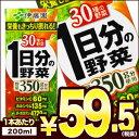 【3〜4営業日以内に出荷】ドリンク屋 伊藤園 野菜ジュース 1日分の野菜 一日分 30