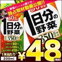 伊藤園 野菜ジュース 30種類の野菜 1日分の野菜 200ml紙パック×24本4ケース毎に送料がかか
