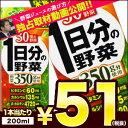 伊藤園 野菜ジュース 30種類の野菜 1日分の野菜 200m...