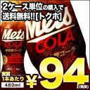 キリン メッツコーラ 480mlPET×20本+おまけ4本[...