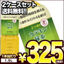 [送料無料]伊藤園 2つの働き カテキン緑茶 1.5LPET×8本×2箱セット[特保 トクホ お茶][賞味期限:2ヶ月以上]1セッ…