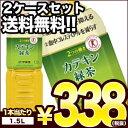 [送料無料]伊藤園 2つの働き カテキン緑茶 1.5LPET×8本×2箱セット[特保 トクホ お茶]
