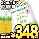 [送料無料]伊藤園 2つの働き カテキン緑茶 1.5LPET×8本×2箱セット[特保 トクホ お茶