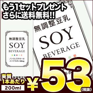 【1セット購入でもう1セットプレゼント】無調整豆...の商品画像