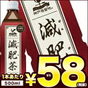 神戸居留地 減肥茶 500ml×24本<※48本まで1配送可>【3月3日出荷開始】[税別]