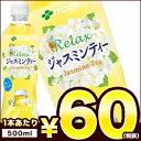 伊藤園 Relax リラックスジャスミンティー 500ml×24本<※48本まで1配送可>【3〜4営