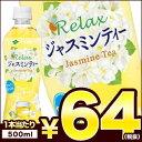 伊藤園 Relax リラックスジャスミンティー 500ml×24本<※48本まで1配送可>【4〜5営