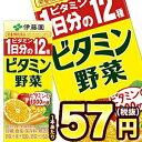 伊藤園 ビタミン野菜 200ml紙パック×24本[賞味期限:...