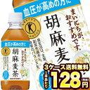【4〜5営業日以内に出荷】[送料無料]サントリー 胡麻麦茶 ...