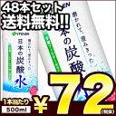 伊藤園 磨かれて、澄みきった日本の炭酸水 500mlPET×...