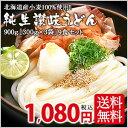 北海道産小麦100%使用!!純生讃岐うどん900g[300g...