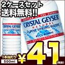 [予約販売]【3月2日出荷開始】クリスタルガイザー[CRYSTAL GEYSER] 500ml×48...