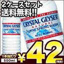 [予約販売]【3月23日出荷開始】クリスタルガイザー[CRYSTAL GEYSER] 500ml×48本[24本